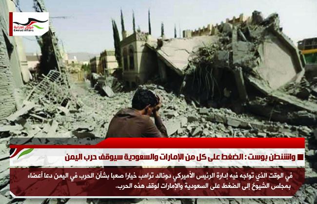 واشنطن بوست : الضغط على كل من الإمارات والسعودية سيوقف حرب اليمن