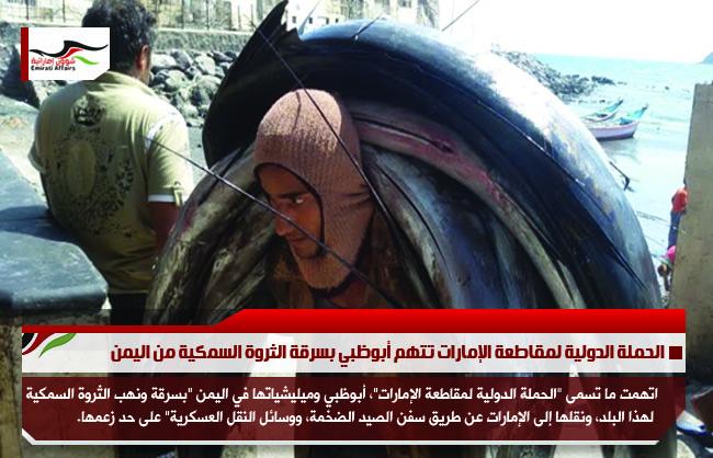 الحملة الدولية لمقاطعة الإمارات تتهم أبوظبي بسرقة الثروة السمكية من اليمن