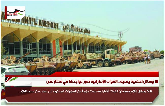 وسائل اعلامية يمنية.. القوات الإماراتية تعزز تواجدها في مطار عدن