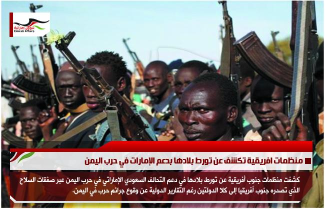 منظمات افريقية تكشف عن تورط بلادها بدعم الإمارات في حرب اليمن