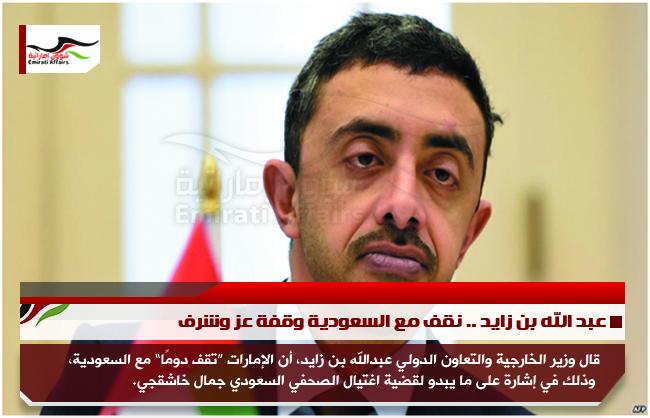 عبد الله بن زايد .. نقف مع السعودية وقفة عز وشرف