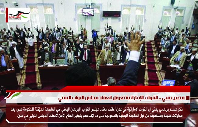 مصدر يمني .. القوات الإماراتية تعرقل انعقاد مجلس النواب اليمني
