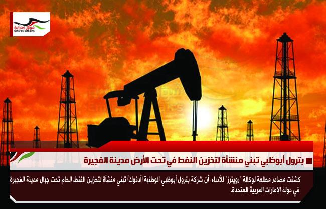 بترول أبوظبي تبني منشأة لتخزين النفط في تحت الأرض مدينة الفجيرة
