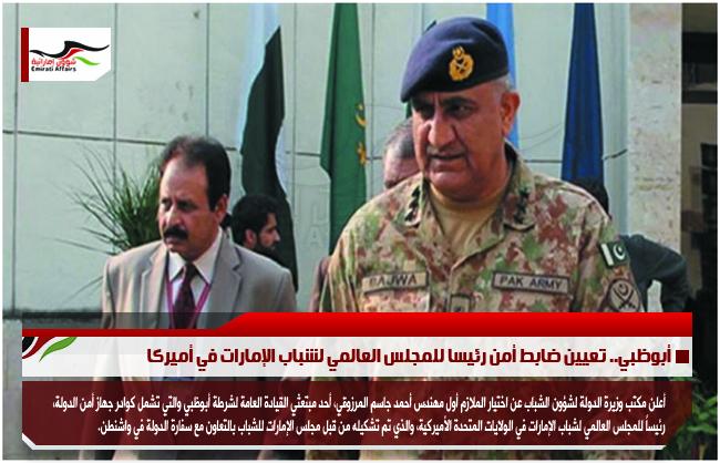 أبوظبي.. تعيين ضابط أمن رئيسا للمجلس العالمي لشباب الإمارات في أميركا
