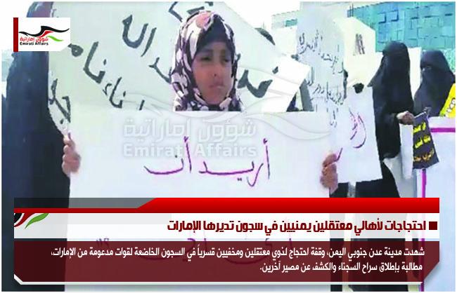 احتجاجات لأهالي معتقلين يمنيين في سجون تديرها الإمارات