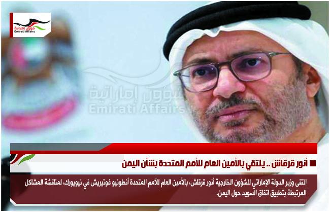 أنور قرقاش .. يلتقي بالأمين العام للأمم المتحدة بشأن اليمن