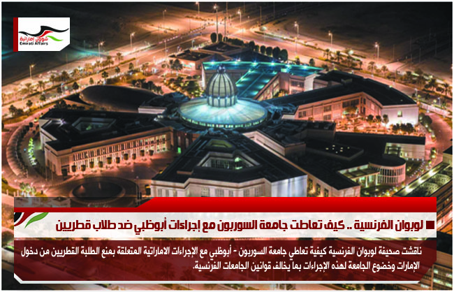 لوبوان الفرنسية .. كيف تعاطت جامعة السوربون مع إجراءات أبوظبي ضد طلاب قطريين