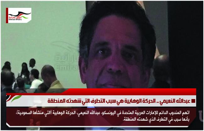 عبدالله النعيمي .. الحركة الوهابية هي سبب التطرف التي شهدته المنطقة