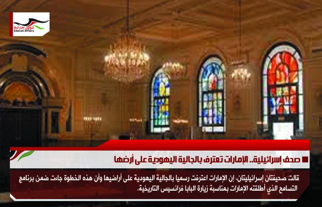 صحف إسرائيلية.. الإمارات تعترف بالجالية اليهودية على أرضها