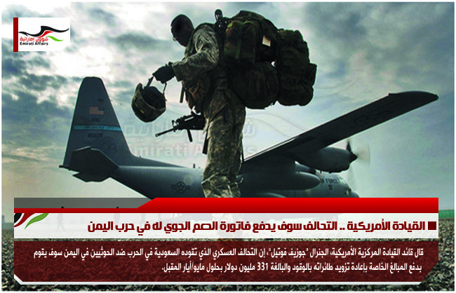 القيادة الأمريكية .. التحالف سوف يدفع فاتورة الدعم الجوي له في حرب اليمن