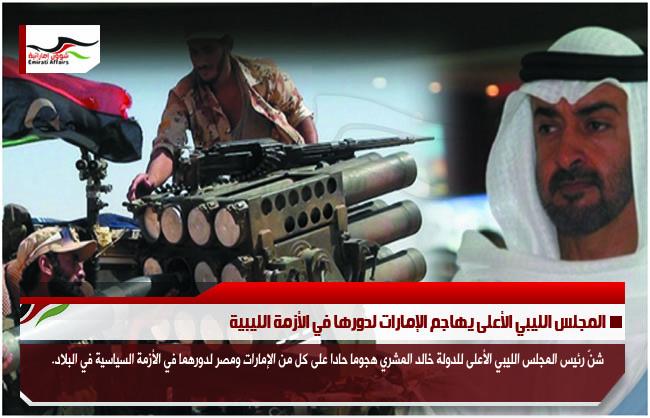 المجلس الليبي الأعلى يهاجم الإمارات لدورها في الأزمة الليبية