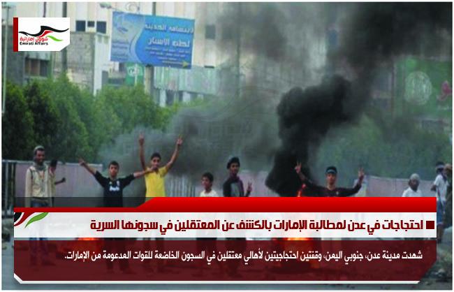 احتجاجات في عدن لمطالبة الإمارات بالكشف عن المعتقلين في سجونها السرية