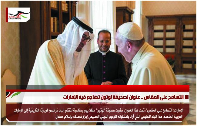 التسامح على المقاس .. عنوان لصحيفة لوتون تهاجم فيه الإمارات
