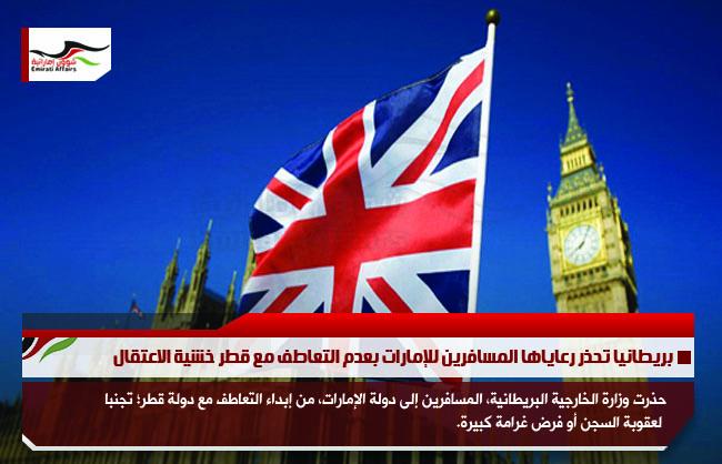 بريطانيا تحذر رعاياها المسافرين للإمارات بعدم التعاطف مع قطر خشية الاعتقال