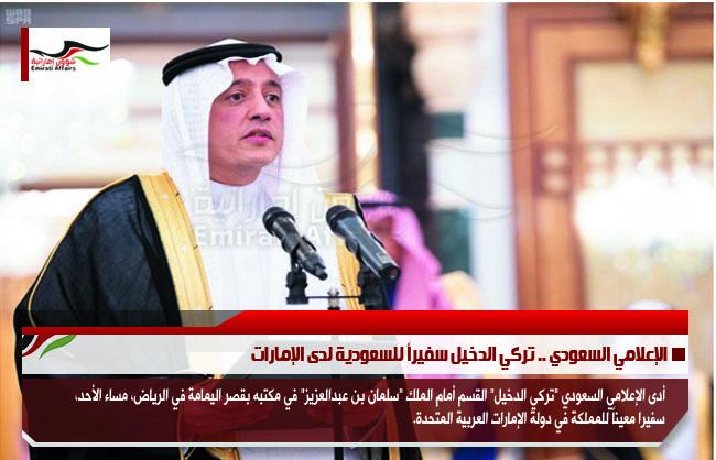 الإعلامي السعودي .. تركي الدخيل سفيراً للسعودية لدى الإمارات