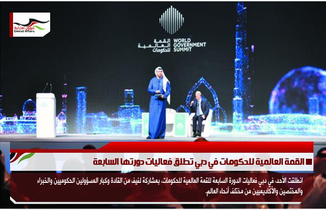 القمة العالمية للحكومات في دبي تطلق فعاليات دورتها السابعة