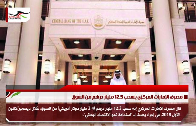 مصرف الإمارات المركزي يسحب 12.3 مليار درهم من السوق