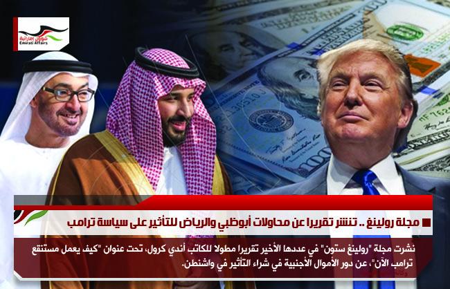 مجلة رولينغ .. تنشر تقريرا عن محاولات أبوظبي والرياض للتأثير على سياسة ترامب
