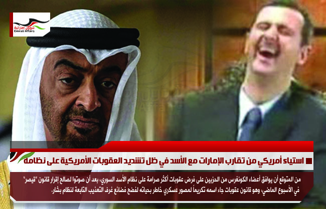 استياء أمريكي من تقارب الإمارات مع الأسد في ظل تشديد العقوبات الأمريكية على نظامه