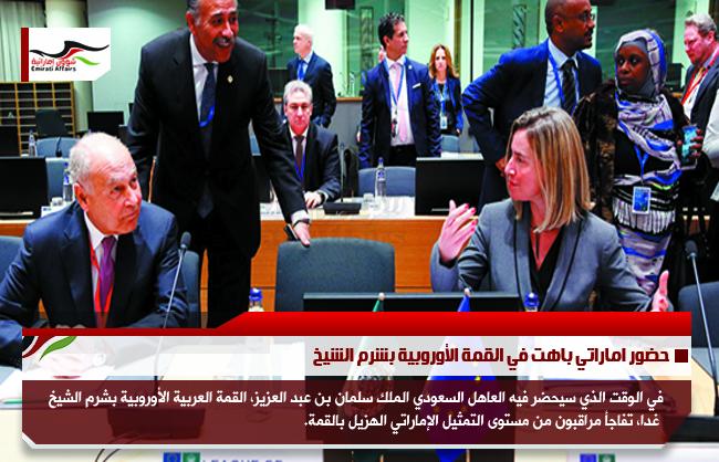 حضور اماراتي باهت في القمة الأوروبية بشرم الشيخ
