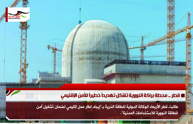 قطر .. محطة براكة النووية تشكل تهديداً خطيراً للأمن الإقليمي