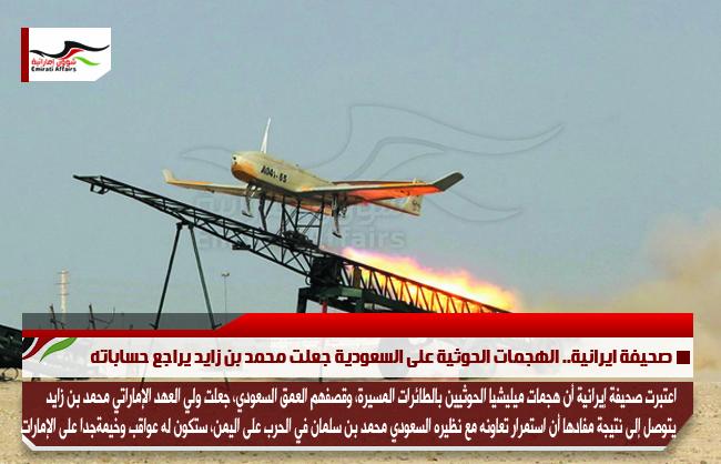 صحيفة ايرانية.. الهجمات الحوثية على السعودية جعلت محمد بن زايد يراجع حساباته