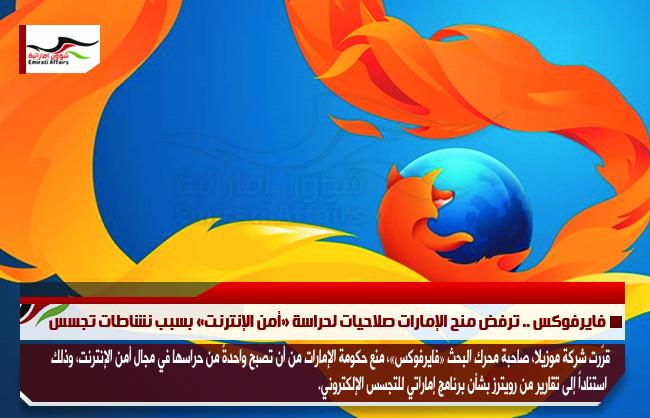 فايرفوكس .. ترفض منح الإمارات صلاحيات لحراسة «أمن الإنترنت» بسبب نشاطات تجسس