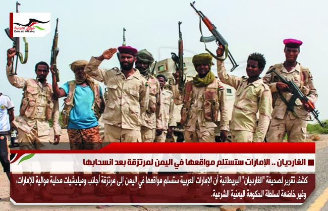 الغارديان .. الإمارات ستستلم مواقعها في اليمن لمرتزقة بعد انسحابها