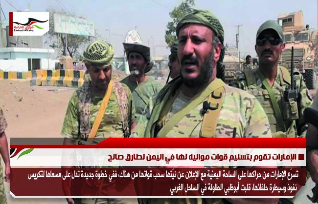 الإمارات تقوم بتسليم قوات مواليه لها في اليمن لطارق صالح