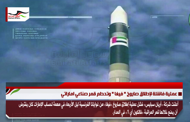 عملية فاشلة لإطلاق صاروخ