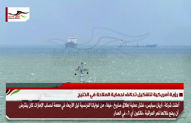 رؤية أمريكية لتشكيل تحالف لحماية الملاحة في الخليج