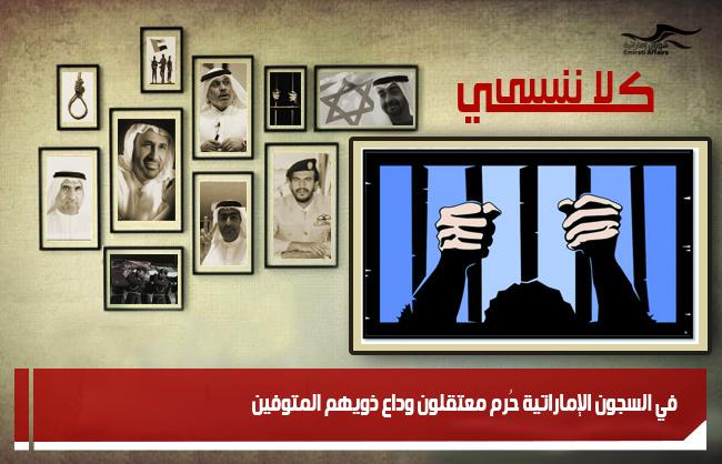 في السجون الإماراتية حُرم معتقلون وداع ذويهم المتوفين
