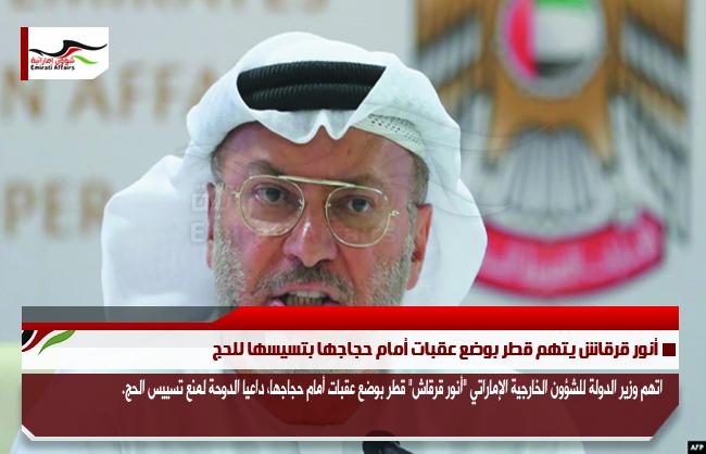 أنور قرقاش يتهم قطر بوضع عقبات أمام حجاجها بتسيسها للحج