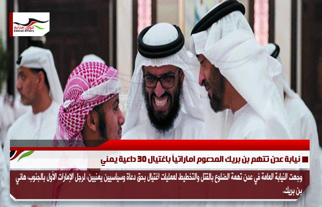 نيابة عدن تتهم بن بريك المدعوم اماراتياً باغتيال 30 داعية يمني