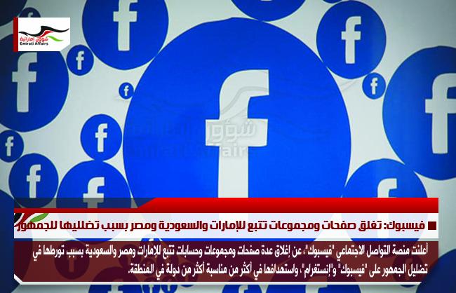 فيسبوك: تغلق صفحات ومجموعات تتبع للإمارات والسعودية ومصر بسبب تضلليها للجمهور