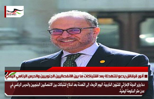 أنور قرقاش يدعو للتهدئة بعد اشتباكات ما بين الانفصاليين الجنوبيين والحرس الرئاسي اليمني