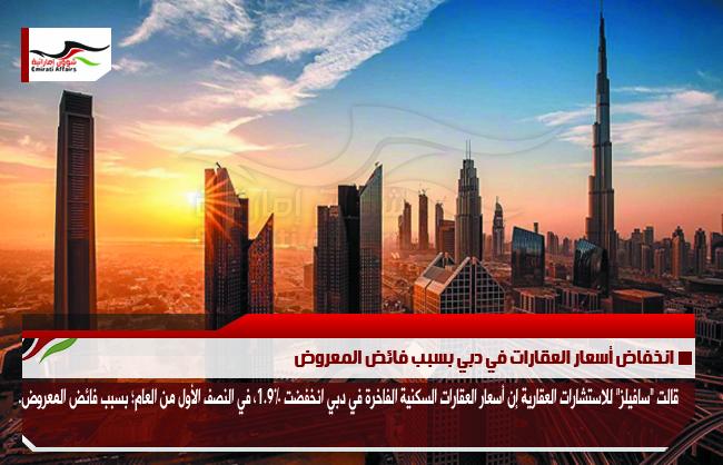 انخفاض أسعار العقارات في دبي بسبب فائض المعروض