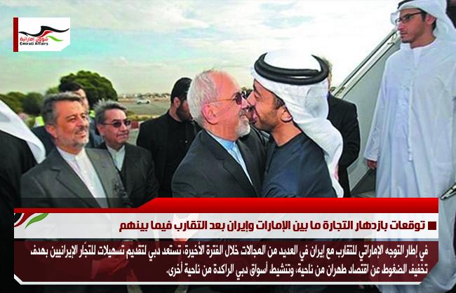 توقعات بازدهار التجارة ما بين الإمارات وإيران بعد التقارب فيما بينهم