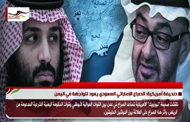 صحيفة أمريكية: الصراع الإماراتي السعودي يعود للواجهة في اليمن