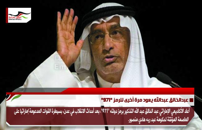 عبدالخالق عبدالله يعود مرة أخرى للرمز