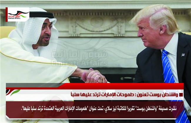 واشنطن بوست تعنون : طموحات الإمارات ترتد عليها سلباً
