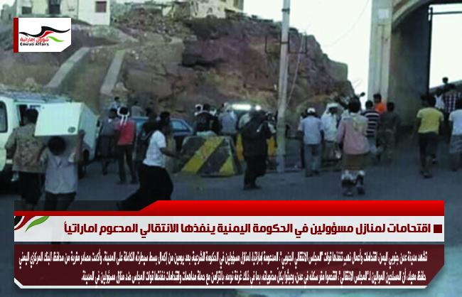 اقتحامات لمنازل مسؤولين في الحكومة اليمنية ينفذها الانتقالي المدعوم اماراتياً