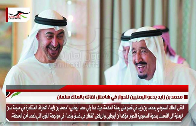 محمد بن زايد يدعو اليمنيين للحوار في هامش لقائه بالملك سلمان