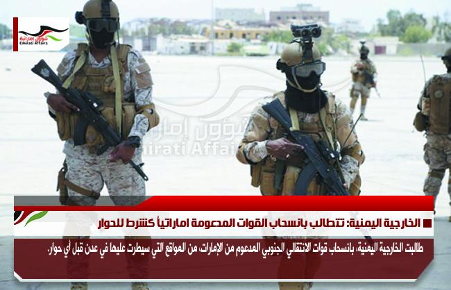 الخارجية اليمنية: تتطالب بانسحاب القوات المدعومة اماراتياً كشرط للحوار