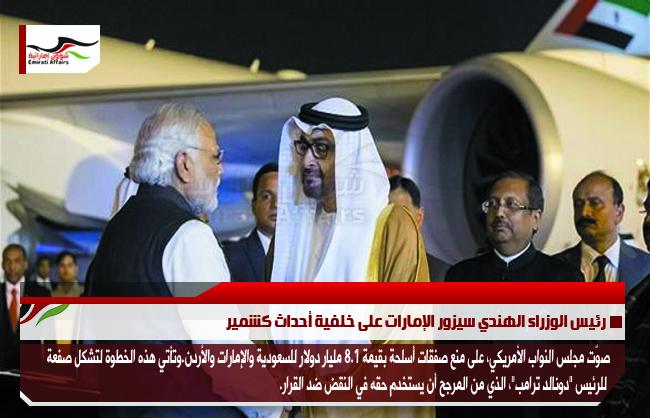رئيس الوزراء الهندي سيزور الإمارات على خلفية أحداث كشمير