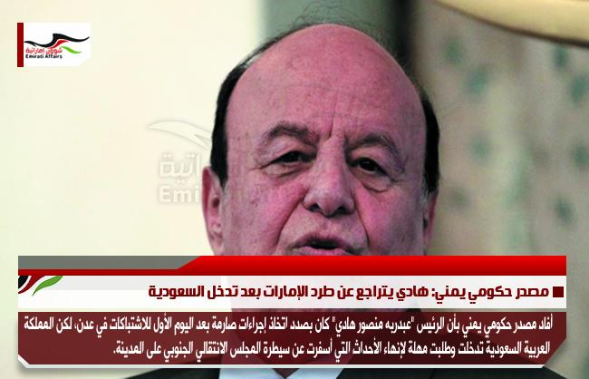 مصدر حكومي يمني: هادي يتراجع عن طرد الإمارات بعد تدخل السعودية