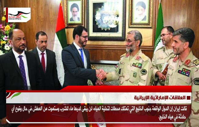 العلاقات الإماراتية الإيرانية