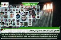 الذكرى السابعة للاعتقالات التعسفية في الإمارات