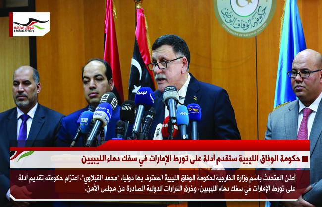 حكومة الوفاق الليبية ستقدم أدلة على تورط الإمارات في سفك دماء الليبيين