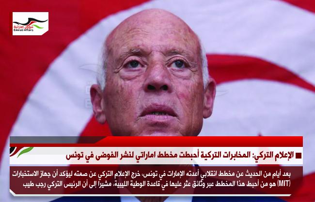 الإعلام التركي: المخابرات التركية أحبطت مخطط اماراتي لنشر الفوضى في تونس